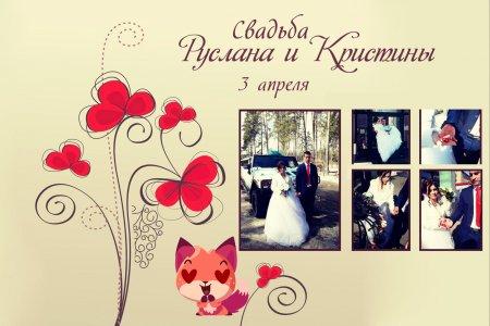 Свадьба в Куровском 3 апреля 2021 года