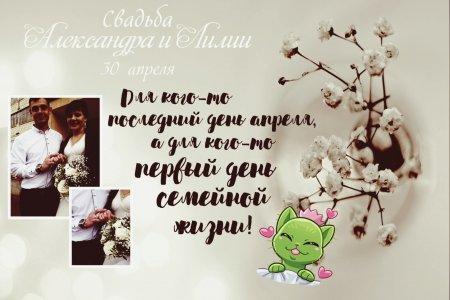 Свадьба в Егорьевске 30 апреля 2021 года