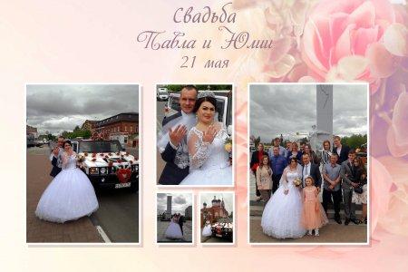 Свадьба в Орехово-Зуево 21 мая 2021 года