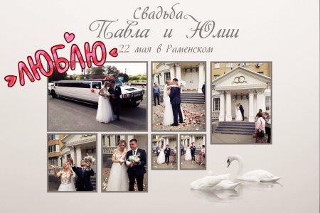 Свадьба в Раменском 22 мая 2021 года