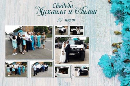 Свадьба в Зарайске 30 июля 2021 года